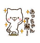 ☆あっちゃん☆のお名前スタンプ(個別スタンプ:09)