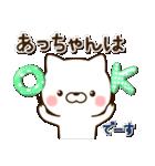 ☆あっちゃん☆のお名前スタンプ(個別スタンプ:10)