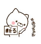 ☆あっちゃん☆のお名前スタンプ(個別スタンプ:12)