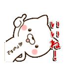 ☆あっちゃん☆のお名前スタンプ(個別スタンプ:16)
