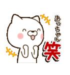 ☆あっちゃん☆のお名前スタンプ(個別スタンプ:18)