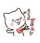 ☆あっちゃん☆のお名前スタンプ(個別スタンプ:19)