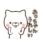 ☆あっちゃん☆のお名前スタンプ(個別スタンプ:20)