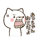 ☆あっちゃん☆のお名前スタンプ(個別スタンプ:23)