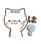 ☆あっちゃん☆のお名前スタンプ(個別スタンプ:24)