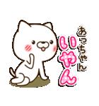 ☆あっちゃん☆のお名前スタンプ(個別スタンプ:26)