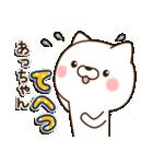☆あっちゃん☆のお名前スタンプ(個別スタンプ:28)