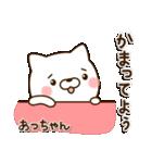 ☆あっちゃん☆のお名前スタンプ(個別スタンプ:32)