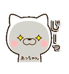 ☆あっちゃん☆のお名前スタンプ(個別スタンプ:33)
