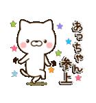 ☆あっちゃん☆のお名前スタンプ(個別スタンプ:36)