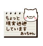 ☆あっちゃん☆のお名前スタンプ(個別スタンプ:38)
