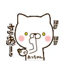 ☆あっちゃん☆のお名前スタンプ(個別スタンプ:39)