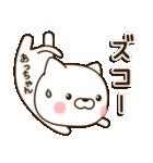 ☆あっちゃん☆のお名前スタンプ(個別スタンプ:40)