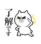 目ヂカラ☆にゃんこ10(個別スタンプ:02)