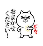 目ヂカラ☆にゃんこ10(個別スタンプ:03)