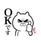 目ヂカラ☆にゃんこ10(個別スタンプ:04)