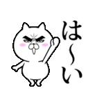 目ヂカラ☆にゃんこ10(個別スタンプ:08)