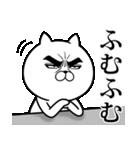 目ヂカラ☆にゃんこ10(個別スタンプ:29)