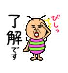 既読虫11(個別スタンプ:02)