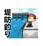 釣り好きあんちゃん2(個別スタンプ:33)