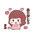 まみちゃん専用スタンプ♡(個別スタンプ:04)