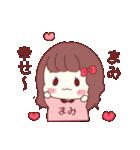 まみちゃん専用スタンプ♡(個別スタンプ:08)