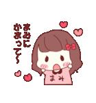 まみちゃん専用スタンプ♡(個別スタンプ:11)