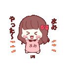 まみちゃん専用スタンプ♡(個別スタンプ:12)