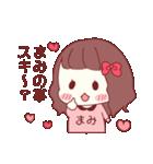 まみちゃん専用スタンプ♡(個別スタンプ:14)