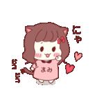 まみちゃん専用スタンプ♡(個別スタンプ:21)