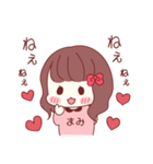 まみちゃん専用スタンプ♡(個別スタンプ:37)