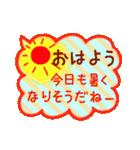 暑い夏に使う吹き出しスタンプ(個別スタンプ:02)