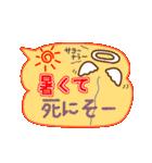 暑い夏に使う吹き出しスタンプ(個別スタンプ:09)