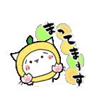 柚子ねこ4~ほんわかスタンプ~(個別スタンプ:07)