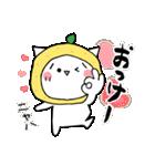 柚子ねこ4~ほんわかスタンプ~(個別スタンプ:12)