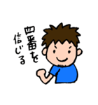 野球と横浜を愛してやまない 2017 No.3(個別スタンプ:02)