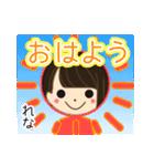 れなさんの名前入りスタンプ1(個別スタンプ:01)