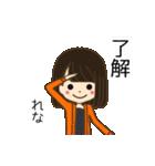 れなさんの名前入りスタンプ1(個別スタンプ:04)