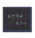 黒板のメッセージ(個別スタンプ:09)