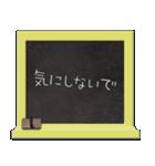 黒板のメッセージ(個別スタンプ:11)