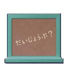 黒板のメッセージ(個別スタンプ:20)