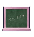 黒板のメッセージ(個別スタンプ:21)