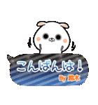 (40個入)鈴木の元気な敬語入り名前スタンプ(個別スタンプ:03)