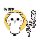 (40個入)鈴木の元気な敬語入り名前スタンプ(個別スタンプ:08)