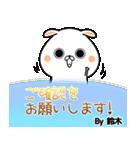 (40個入)鈴木の元気な敬語入り名前スタンプ(個別スタンプ:11)