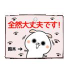 (40個入)鈴木の元気な敬語入り名前スタンプ(個別スタンプ:12)
