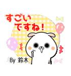 (40個入)鈴木の元気な敬語入り名前スタンプ(個別スタンプ:14)