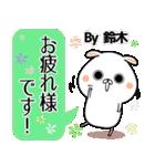 (40個入)鈴木の元気な敬語入り名前スタンプ(個別スタンプ:17)