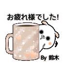 (40個入)鈴木の元気な敬語入り名前スタンプ(個別スタンプ:18)