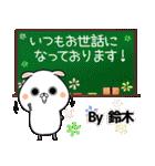(40個入)鈴木の元気な敬語入り名前スタンプ(個別スタンプ:19)
